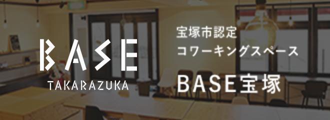 宝塚市認定コワーキングスペース BASE宝塚