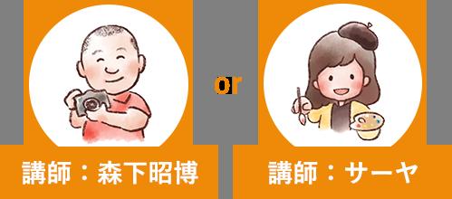 講師:森下昭博またはサーヤ