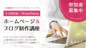 2日完結WordPressでホームページ・ブログを作ろう講座