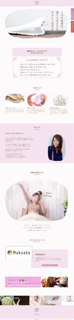 女性向け商品サイトのランディングページ
